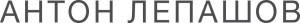 Anton_Lepashov_logo